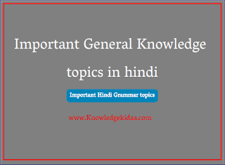 Important General Knowledge topics in hindi | PDF Download |
