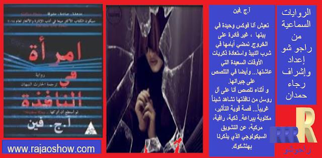 تلخيص رواية :   امرأة في النافذة:   أ . ج . فين. إعداد وإشراف: رجاء حمدان.