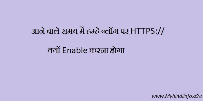 अब सभी Website और Blog पर HTTPS Enable करना क्यों जरूरी हो गया है ?