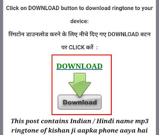 apne name ki ringtone download kare