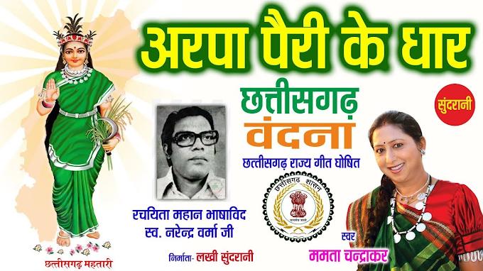 Arpa Pairi Ke Dhaar - अरपा पैरी के धार - Mamta Chandrakar - CG Sond  Download