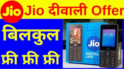 Jio Diwali 2019 Gift Free Mobile