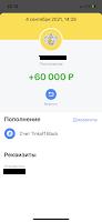 тинькоф банк МММ Мавроди