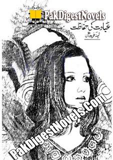 Ibadat Ki Hifazat Afsana By Samina Farhan