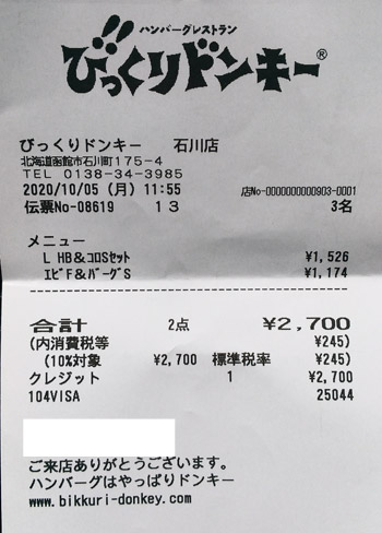 びっくりドンキー 石川店 2020/10/5 飲食のレシート
