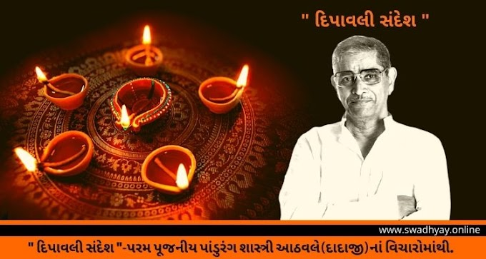 """Deepavali Sandesh"" - From the thoughts of the most revered Pandurang Shastri Athavale (Dadaji)."