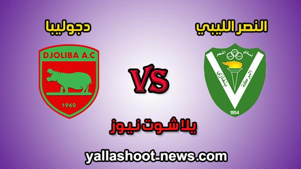مشاهدة مباراة النصر الليبي ودجوليبا بث مباشر اليوم 26-1-2020 كأس الكونفيدرالية الأفريقية