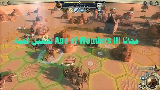 تحميل Age of Wonders III, ,لعبة كمبيوتر Age of Wonders III, ,عصر العجائب الحرة III, ,احصل على تنزيل Age of Wonders III, ,لعبة Age of Wonders III Free PC