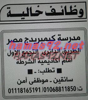 وظائف جريدة الاهرام 27/9/2021