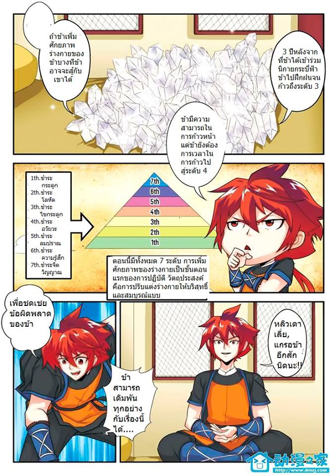 The Mythical Realm - หน้า 3