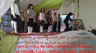 مؤسسة عثمان بن عفان للتعليم الخصوصي بالعطاوية تحتفل باختتام السنة الدراسية 2015/2016