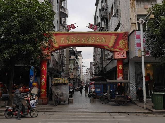 2015 and Year of the Yang celebration arch in Xiapu, Fujian.