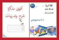 Arabic-notes-third-grade-first-term