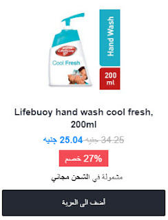 Lifebuoy Hand Wash Cool Fresh, 200ml