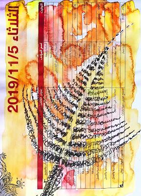 Talisman-Asemic poem-HuesnShades