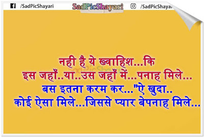 breakup shayri in hindi image