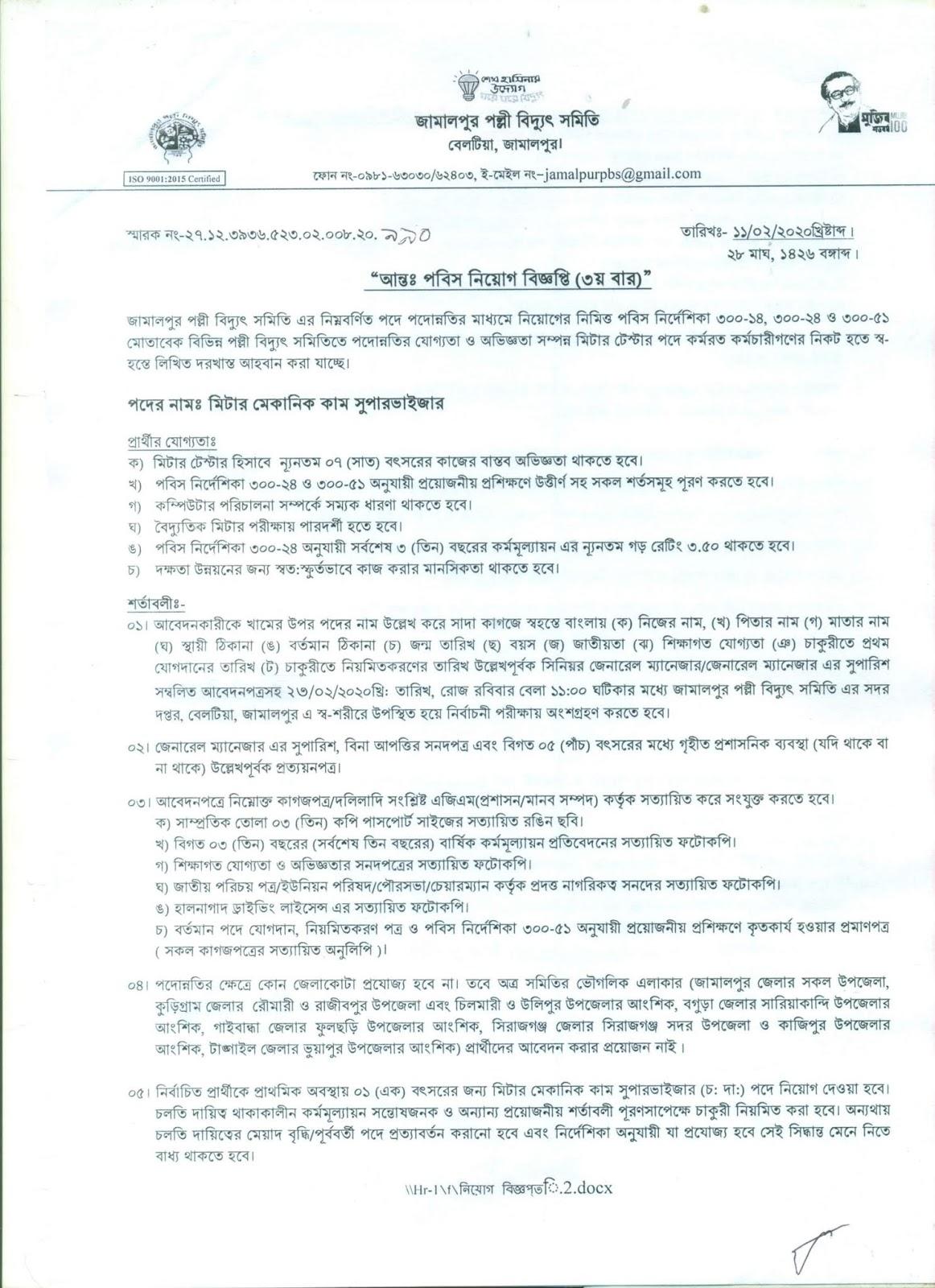Jamalpur palli biddut samity job