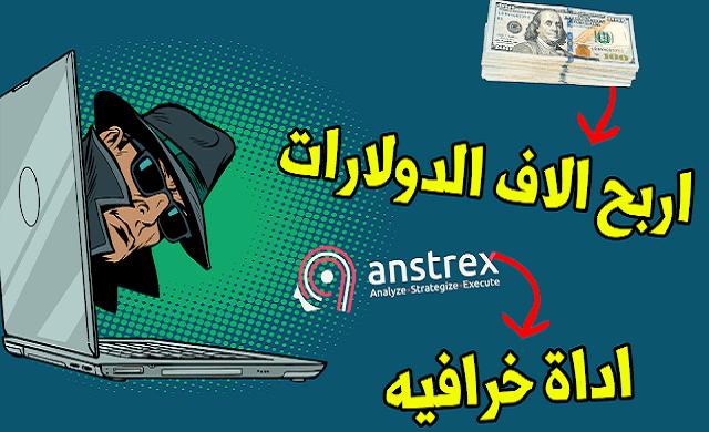 أداة anstrex | أقوى اداة للتجسس على مقالات الفيرال وربح آلاف الدولارات من ادسنس اربتراج وتستعمل كذلك في Cpa %D8%A3%D8%AF%D8%A7%D