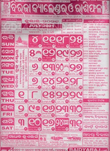 Odia Biraja Panjika Calendar 2021 July