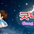 999+ Hình ảnh chúc ngủ ngon dễ thương và đẹp nhất