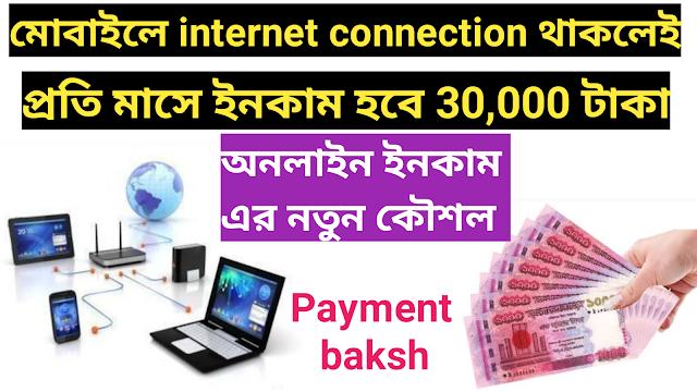 মোবাইলে Internet connection থাকলেই | প্রতি মাসে ইনকাম হবে 30,000 টাকা