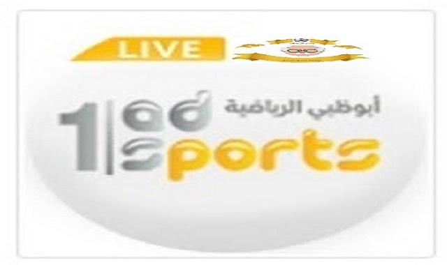 ابوظبى الرياضيه الاولى|بث مباشر |AD SPORT 1