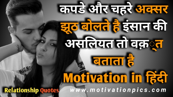 Motivational Quotes in Hindi for Relationship-www.motivationpics.com