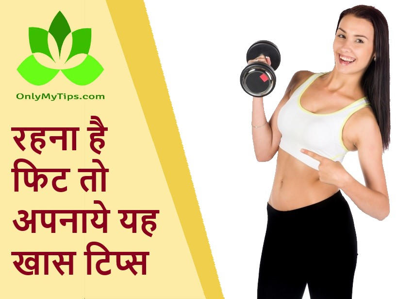 Some Special Tips to Maintain Your Health and Fitness