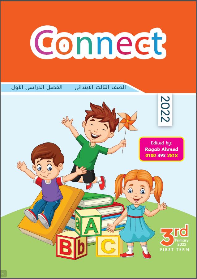 افضل مذكرة انجليزى connect 3 للصف الثالث الإبتدائى الترم الأول 2022 مستر رجب أحمد