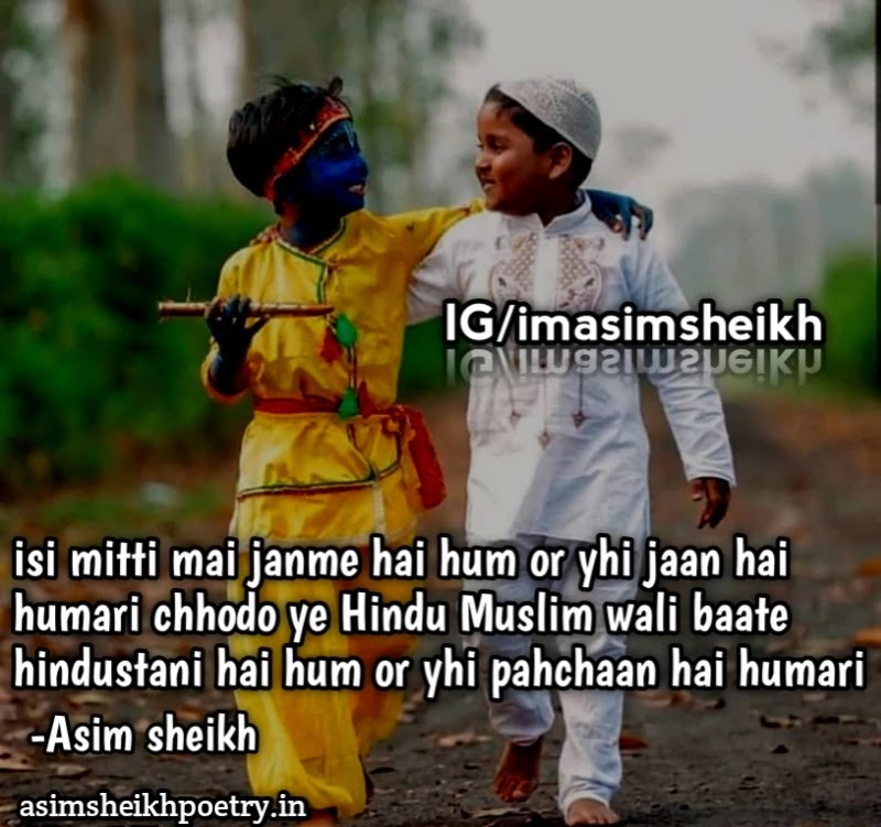 hindu muslim ekta shayari | unity shayari | asimsheikhpoetry.in