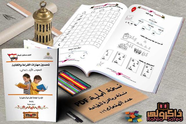 تحميل كتاب تحسين مهارات القراءة والكتابة لتأسيس اللغة العربية