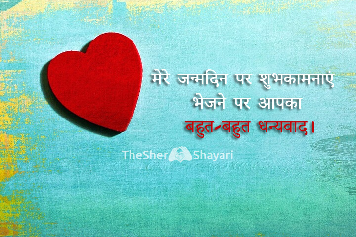 Happy birthday reply message in Hindi