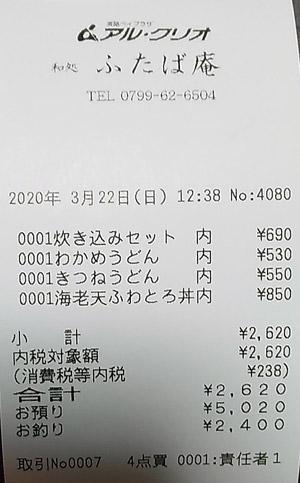 和処 ふたば庵 2020/3/22 飲食のレシート