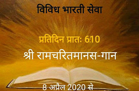 Listen Shri Ramcharit Manas on All India Radio, Download and Listen online