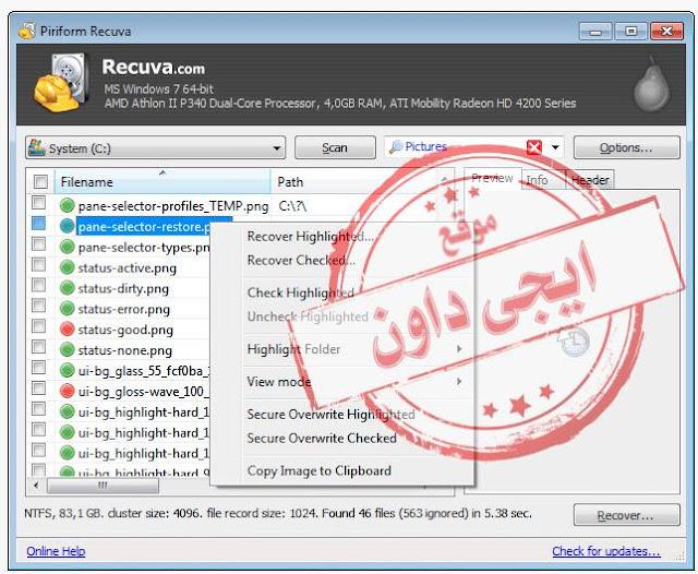 تحميل برنامج استعادة الملفات المحذوفة من الاندرويد عن طريق الكمبيوتر Recuva
