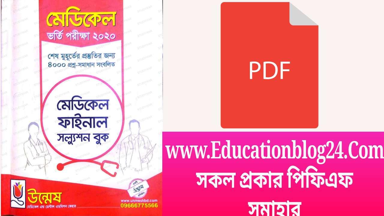 মেডিকেল ফাইনাল সল্যুশন বুক PDF Download | Medical Final Solution Book 2021 PDF