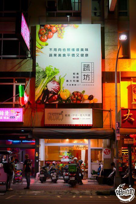蔬坊 Soo Fun-三民區素食料理推薦