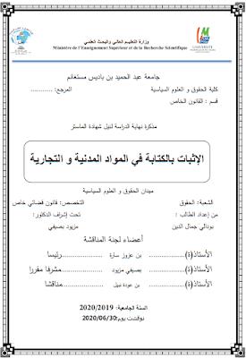 مذكرة ماستر: الإثبات بالكتابة في المواد المدنية والتجارية PDF