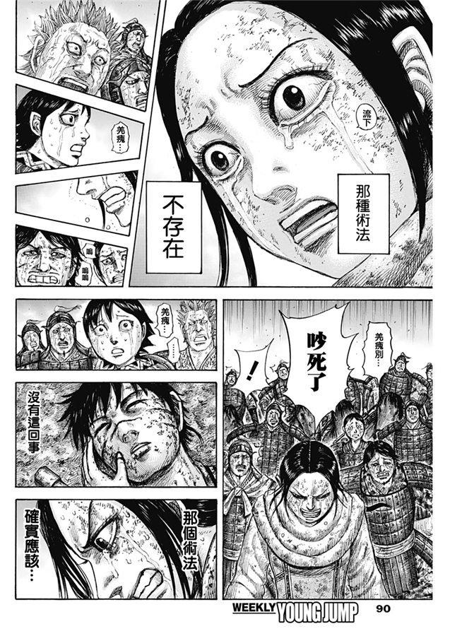 王者天下: 630話 - 第8页