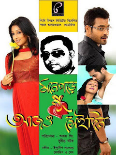 MONE PORE AAJO SHEI DIN (2018) BENGALI MOVIE 1CD – HDRIP – AAC – 700MB