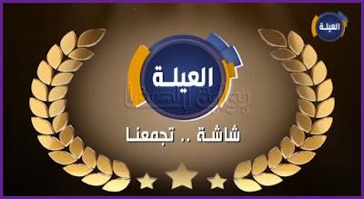 تردد قناة العيلة سينما El 3ela Cinema علي النايل سات