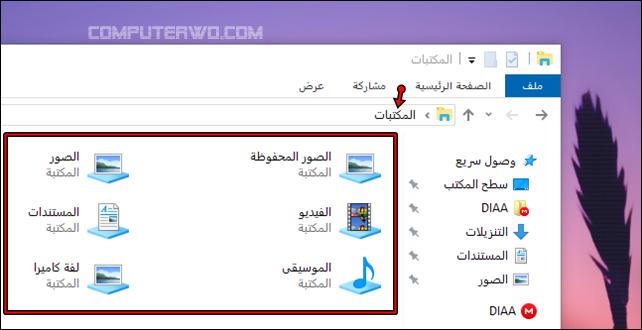 طرق سريعة ومفيدة لترتيب ملفات سطح المكتب Screenshot_2