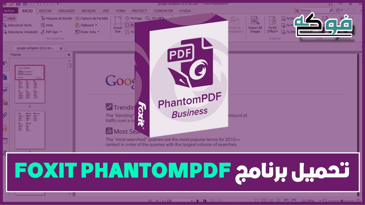 تحميل برنامج foxit phantompdf بالكراك