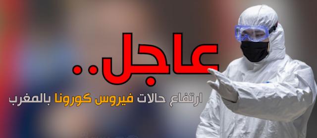 عاجل…المغرب يسجل من جديد حصيلة مرتفعة في عدد إصابات كورونا