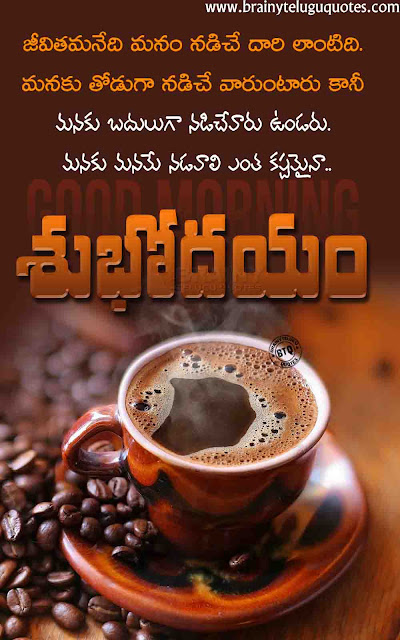 good morning quotes in telugu, good morning messages in telugu, good morning motivational quotes in telugu for whats app sharing