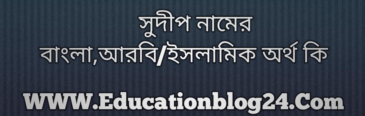 Sudip name meaning in Bengali, সুদীপ নামের অর্থ কি, সুদীপ নামের বাংলা অর্থ কি, সুদীপ নামের ইসলামিক অর্থ কি, সুদীপ কি ইসলামিক /আরবি নাম