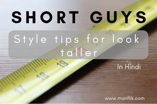 Short Guys। Style tips for look taller। In hindi ।
