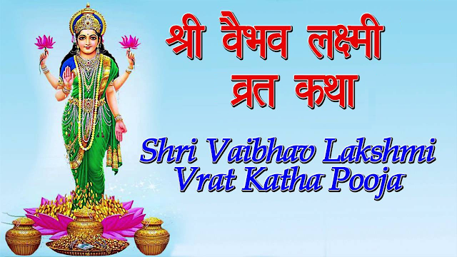 Vaibhav Laxmi Vrat Katha Puja Vidhi Mantra