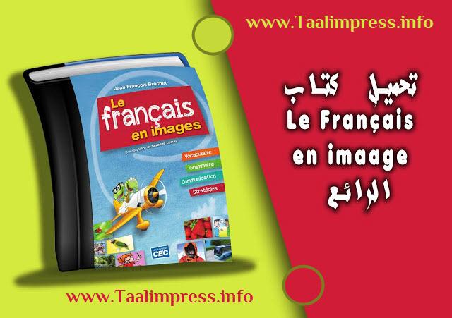 تحميل الكتاب الرائع تعلم اللغة الفرنسية le français en image