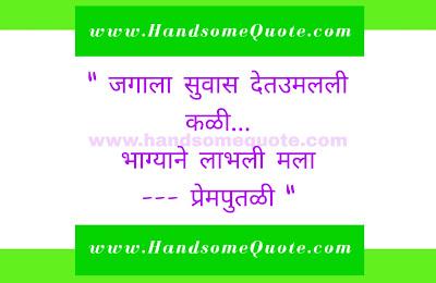 Marathi Ukhane for Groom